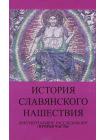История славянского нашествия: документальное расследование. Комплект из 2-х частей 4