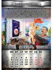 Календарь «Сталин, напутствие большевикам» на 2019 год 4