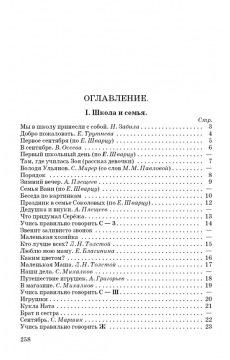 Книга для чтения во 2 классе [1954]