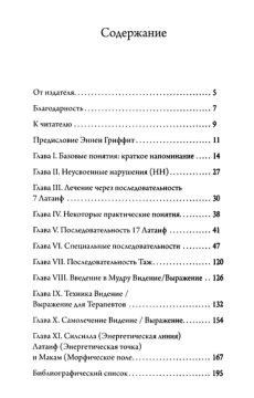 Семь точек исцеления. Ускоренные протоколы и схемы мышления. Нейроэнергетическая терапия Самадеева. Том 2