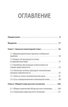 Начала планетарной этики в философии русского космизма. Том 1