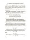 Арифметика. Учебник для 5-го класса средней школы [1938] 3