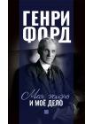 Фордономика: философия бизнеса Генри Форда (комплект из 3-х книг) 2