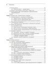 Современный язык Java. Лямбда-выражения, потоки и функциональное программирование 3