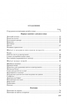 Рукоделие (1955)