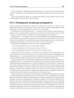 Теория менеджмента: Учебник для вузов 6