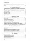 Сборник задач и упражнений по арифметике для средней школы 3