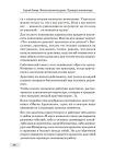 Метапсихология денег. Принцип миллионера 6