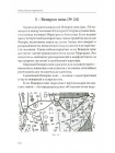 Энциклопедия хиромантии. Полная карта знаков и линий руки 3
