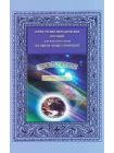 Космическая география. Начальный курс 4