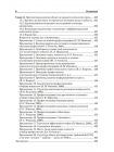 Психология труда. Учебное пособие 5