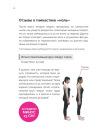 """Гимнастика """"ноль"""". Японская система оздоровления Как избавить тело от зажимов и вернуть его естественное положение 5"""