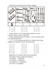 Маленькие математики. Учебник для 1 класса [1932] 5