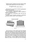 Юному физику [1956] 4