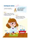 30 простых опытов с детьми дома. Наука на кухне 5