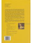 Поэтические воззрения славян на природу (3 тома) 4