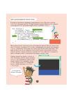 Программирование для детей. Пять самых крутых игр на HTML и JavaScript 8