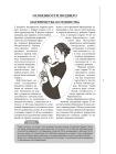 Самая полная иллюстрированная книга российской мамы 4