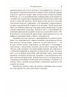 Грани русского раскола. Тайная роль старообрядчества от 17 века до 17 года 4