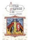 Легенды ведической Руси. Комплект из 3-х книг 2