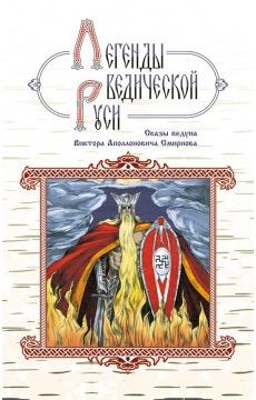 Легенды ведической Руси. Комплект из 3-х книг