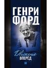 Фордономика: философия бизнеса Генри Форда (комплект из 3-х книг) 6