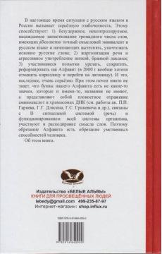 Кому мешает русский алфавит