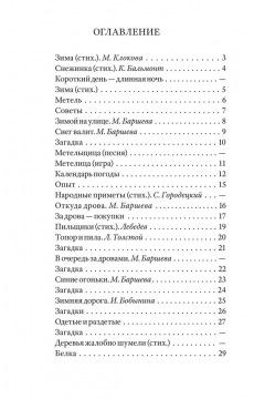 Зима. Первая книга для чтения после букваря [1927]