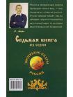 Звенящие кедры России. Книга 7. Энергия жизни 2