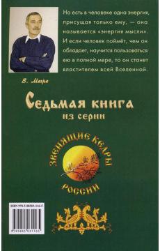 Звенящие кедры России. Книга 7. Энергия жизни