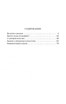 На досуге. Сборник занимательных задач [1959]