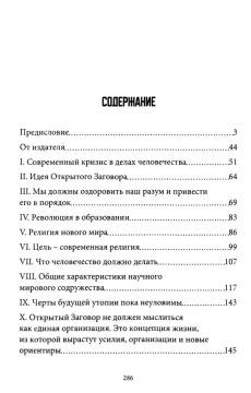 Открытый Заговор. С предисловием профессора В. Ю. Катасонова.