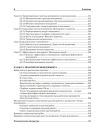 Теория менеджмента: Учебник для вузов 3
