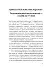 Историческая правда и украинофильская пропаганда. С предисловием Николая Старикова 4