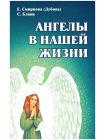 Ангелы помогают. Комплект из 3-х книг 2