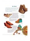 Про обувь. Иллюстрированная энциклопедия для детей и взрослых 4