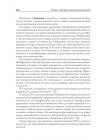 История психологии. Стандарт третьего поколения. Учебник для вузов 8