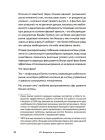 KPI. Внедрение и применение 8