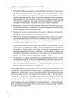 Продвижение бизнеса в ВКонтакте. Системный подход 8