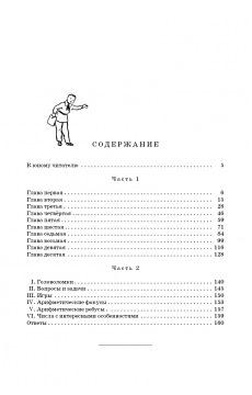 Вечера занимательной арифметики для 4 класса [1960]