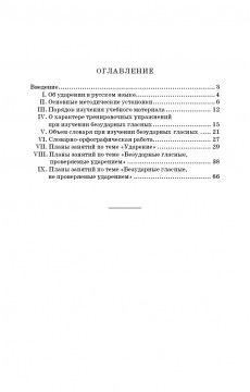 Изучение безударных гласных во 2 классе (1958)