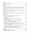 Велесова книга. Веды об укладе жизни и истоке веры славян (6-е изд., дополненное) 4