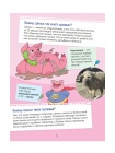 Почему хрюшек считают грязнулями? 100 интересных фактов о домашних животных 3