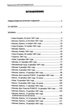 Кто и как развалил СССР. Хроника крупнейшей геополитической  катастрофы XX века