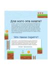 Программирование для детей. Учимся создавать игры на Scratch 2