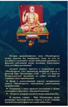 "Тайны ""Махабхараты"" часть 1 (1/2)"
