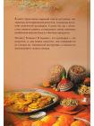 Ведическая кулинария для современных хозяек 2