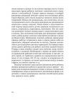 Пособие по грамоте для нулевых групп [1932] 6