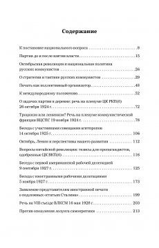 Избранные сочинения Сталина. 1921-1953 годы