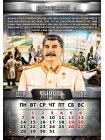 Календарь «Сталин, напутствие большевикам» на 2019 год 2